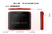 联想Lenovo S820手机说明书