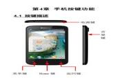 联想Lenovo A830手机说明书