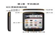 联想Lenovo A760手机说明书