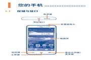 TCL J300手机说明书