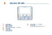 TCL J100手机说明书