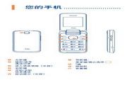 TCL I210手机说明书