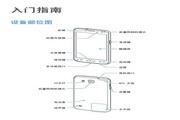 三星SCH-I869手机说明书