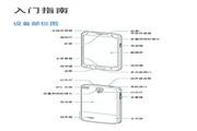 三星GALAXY S4 GT-I9508(移动版)手机说明书