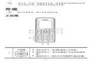 华为F361手机说明书