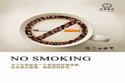 禁烟创意广告源文件设计