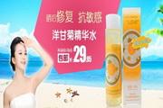 淘宝女性护肤品广告PSD