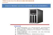 华硕TS100-E5/PI4第五代(E5)绿色服务器说明书