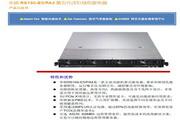 华硕RS160-E5/PA4第五代(E5)绿色服务器说明书