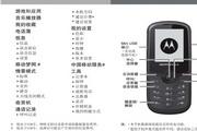 摩托罗拉WX260手机使用说明书