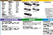 摩托罗拉W562手机使用说明书