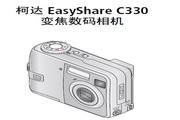 柯达C330数码相机使用说明书