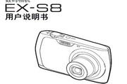 卡西欧EX-S8数码相机使用说明书