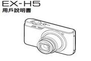 卡西欧EX-H5数码相机使用说明书