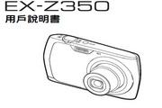 卡西欧EX-Z350数码相机使用说明书