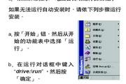 方正Z930扫描仪使用说明书