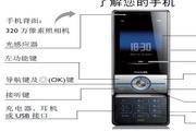 飞利浦Xenium X605手机使用说明书