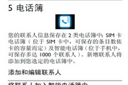 飞利浦X809手机使用说明书