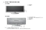 明基GL931A液晶显示器使用说明书