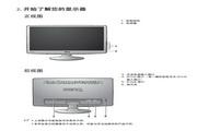 明基GL931液晶显示器使用说明书