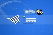 店易宝店铺收银软件 1.0.0.1