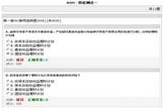 瑞德教育软件在线学习系统 4.0