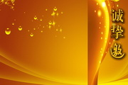 金色邀请函矢量设计模板
