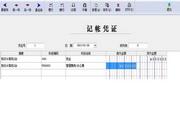 助友_多帐套财务管理软件 6.1