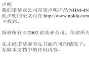 诺基亚8910手机使用说明书