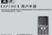 LG KP190手机使用说明书