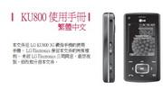 LG KU800手机使用说明书