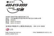 LG KV510手机使用说明书