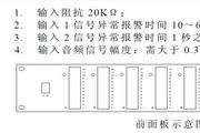 MD9010音频故障报警器使用说明书