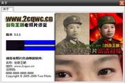 老照片修复软件 2013 中文正式版..