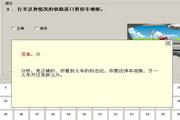理论考试科目一模拟软件20130607