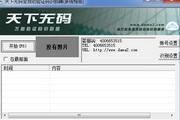 天下无码万能验证码识别器 1.1.2.0