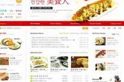 韩国餐饮美食网页模板PSD分层