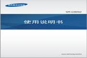 三星SM-G9092手机使用说明书