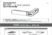 卡西欧EX-TR35数码相机说明书 免费版