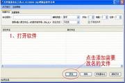 文件批量改名工具 绿色免安装版 2.0130604
