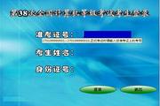 无忧等考模拟软件演示文件 绿色版