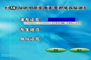 无忧等考模拟软件演示文件安装包_二级VB