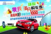 北京现代汽车促销海报设计