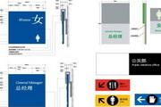 企业标牌AI矢量素材指示牌