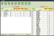 中顶西餐厅管理系统 7.8