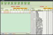 中顶酒吧管理系统 7.8