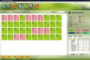中顶KTV管理系统 7.7