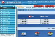 飞利达汽车美容店管理软件标准版 5.0