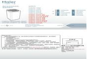 海尔XQB75-M918 关爱洗衣机使用说明书