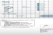 海尔XQB75-BZH1216洗衣机使用说明书